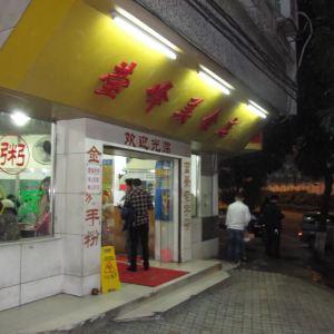 莹峰美食店旅游景点攻略图