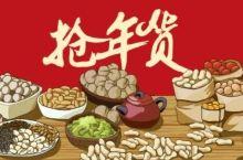最低3折起丨春节倒计时十天!是时候翘班去囤年货啦!