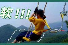 尖叫吧!悬崖秋千、高空溜索…广州附近这个网红景点,胆小不敢来!