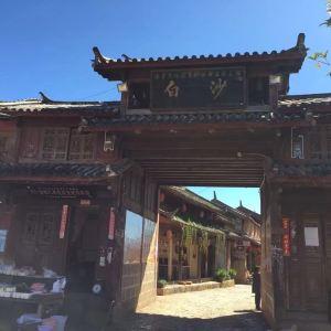 白沙古镇旅游景点攻略图