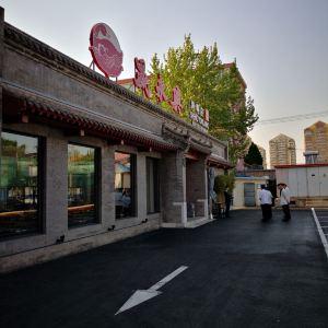 晟永兴烤鸭店(五道口店)旅游景点攻略图