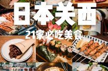 历时半个月,我们吃出了一份日本关西美食必吃榜!