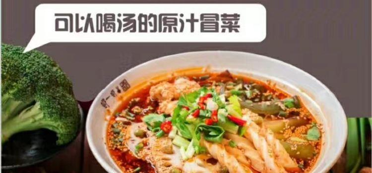 蜀一蜀二原汁冒菜(沃爾瑪店)