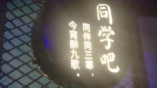 筷樂時光時尚餐廳