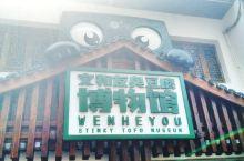 探店长沙文和友臭豆腐博物馆,吃喝玩乐一站式打卡!