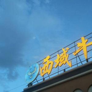 西域牛王铜锅牦牛旅游景点攻略图