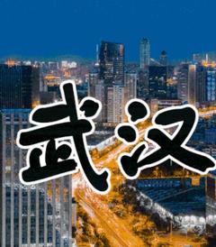 [武汉游记图片] 大美江城,食在武汉~吃货一日游