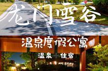 性价比超高民宿酒店 龙门雪谷温泉度假酒店✅