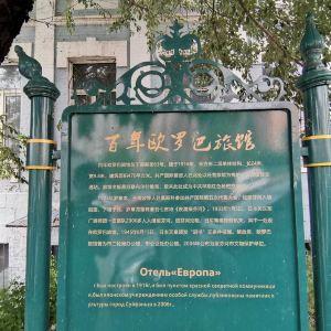 绥芬河市旅游景点攻略图