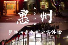 惠州周边游|罗浮山云水间公寓体验