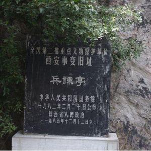 兵谏亭旅游景点攻略图