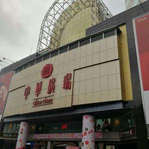中华广场(中山三路)旅游景点攻略图