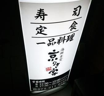 Seafood Shokudo Ryorikiya