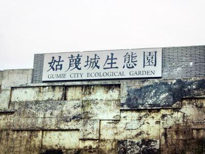 姑蔑城生態園