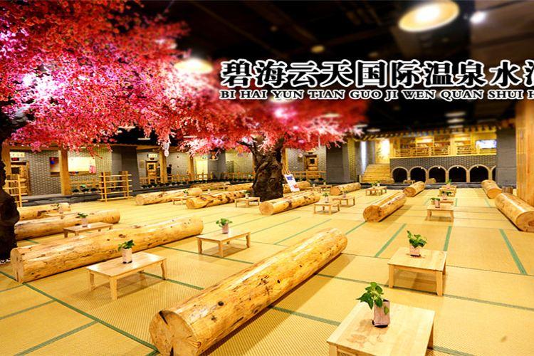Bihai Yuntian International Hot Spring Bathing Center1