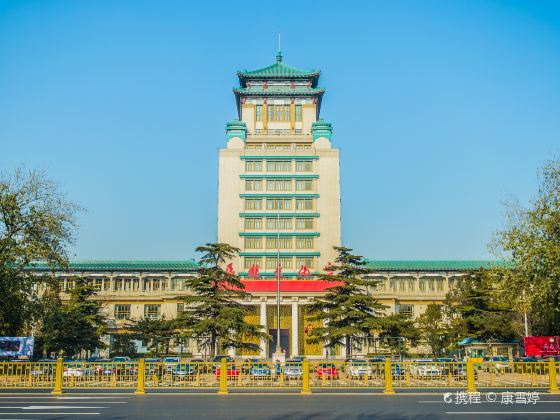 Beijing Cultural Palace Of The Nationalities