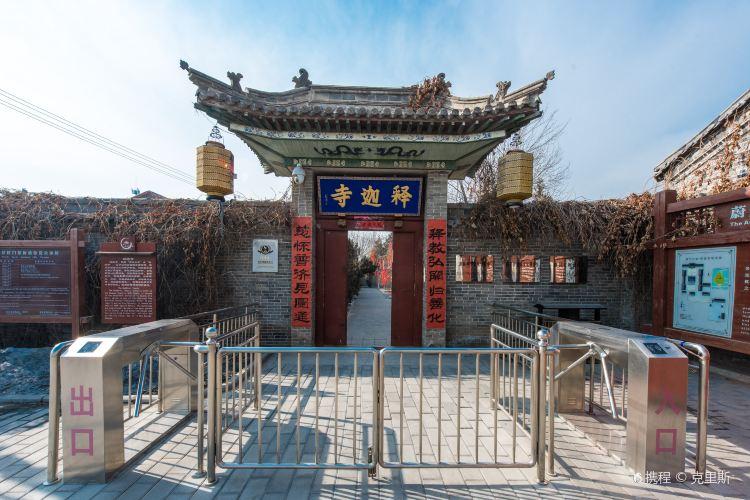 Shijia Temple