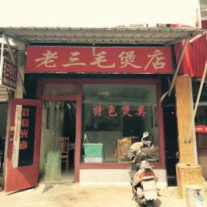 三毛煲(桐乡总店)旅游景点攻略图