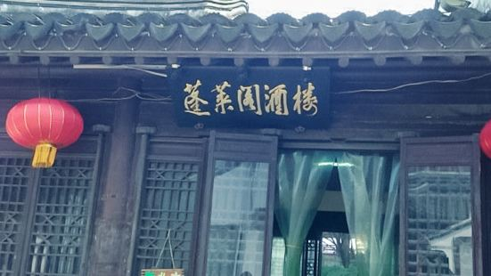 Peng Lai Ge Restaurant