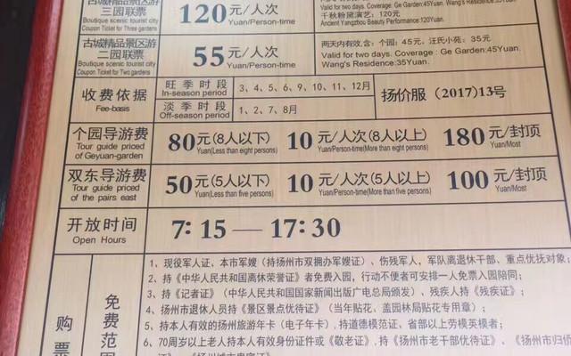 扬州-兴化油菜花