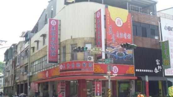 鑫美食自助餐館西子灣