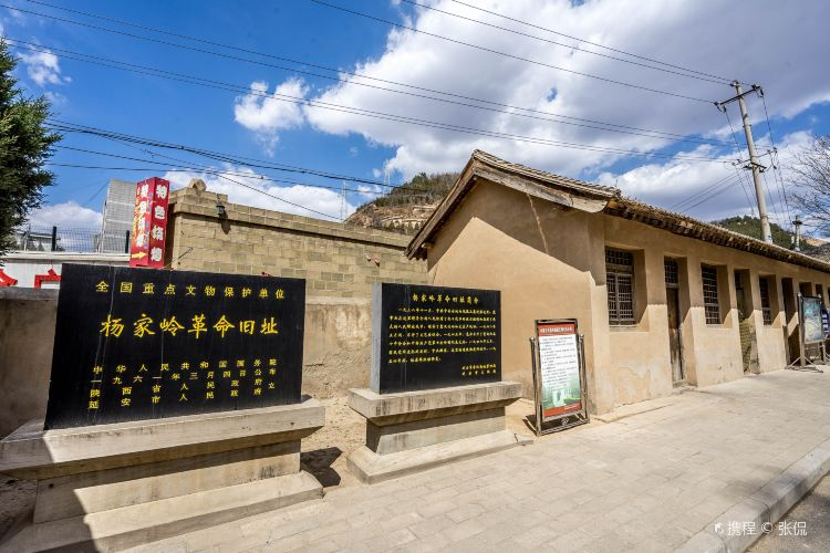 Yangjialing Revolutionary Site3
