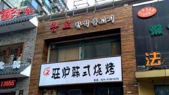旺爐韓式燒烤(大悅城店)