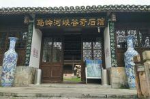 贵州黔西南兴义盘江石园(马岭河峡谷奇石馆)