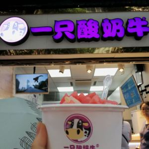 一只酸奶牛(解放碑八一路店)旅游景点攻略图