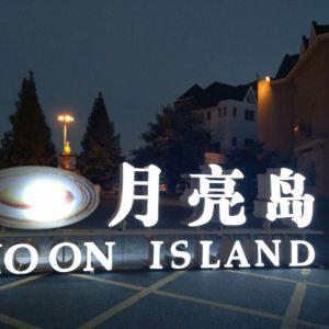 月亮岛旅游景点攻略图