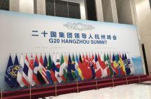 G20峰会体验馆