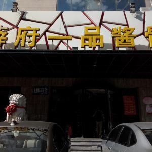 薛府一品酱骨(上游街店)旅游景点攻略图