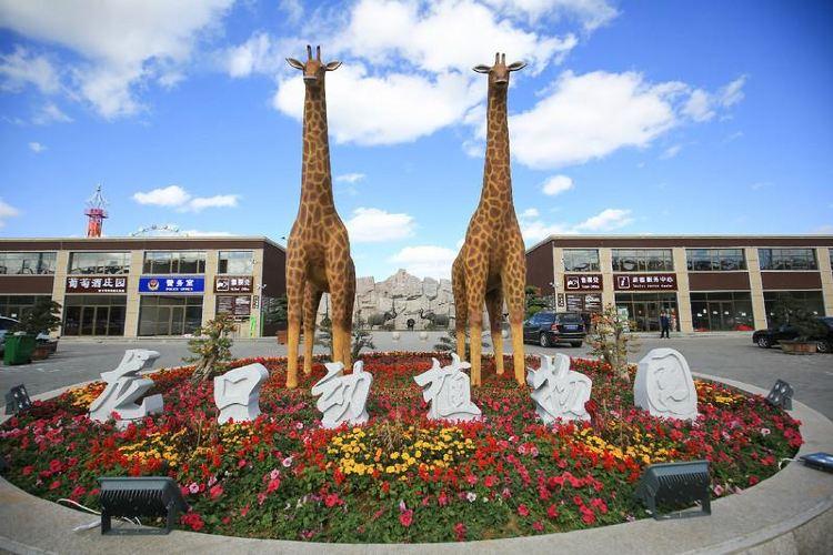 Longkou Zoo and Botanical Garden1