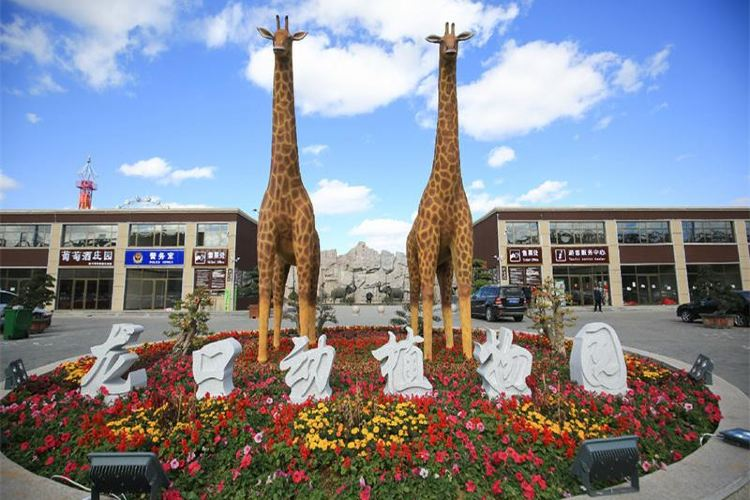 Longkou Zoo and Botanical Garden