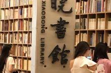 晓书馆的热与博物馆的冷