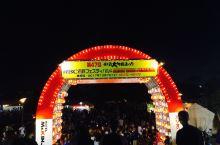 奥武山公园 冲绳市民节