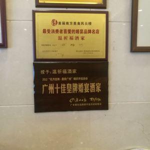 温祈福酒家(芳村店)旅游景点攻略图