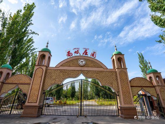 新疆西域民俗風情園
