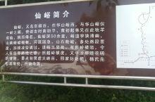 华阴仙峪景区