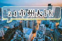 川A到川Z!四川21市州的城市名片PK,最能代表你家乡的竟然是...
