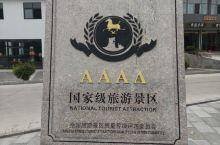 羊山鲁西南战役纪念园