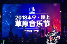 2018丰宁坝上草原音乐节之老狼和许巍