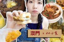 澳门24小食|只知道蛋挞和肉脯的都是观光客!