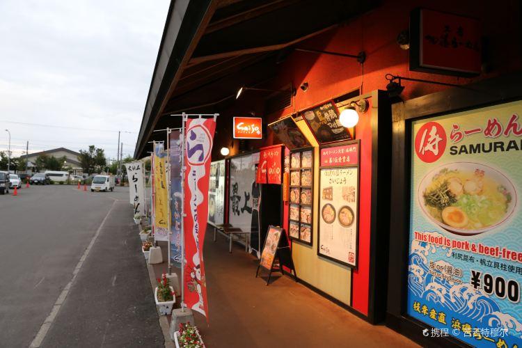 Asahikawa Ramen Village1