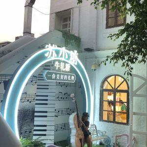 苏小糖(一号店)旅游景点攻略图