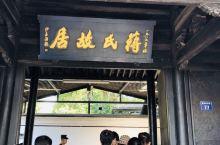 蒋氏故居+溪口博物馆