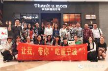 """吃遍宁波,请你吃""""Thank u mom""""炸鸡,回来喽!"""