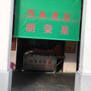胡荣泉(太平路店)旅游景点攻略图