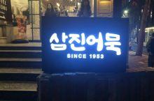 釜山的鱼糕