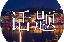 河南12市县改名后,有的肠子都悔青了,有的却笑疯!